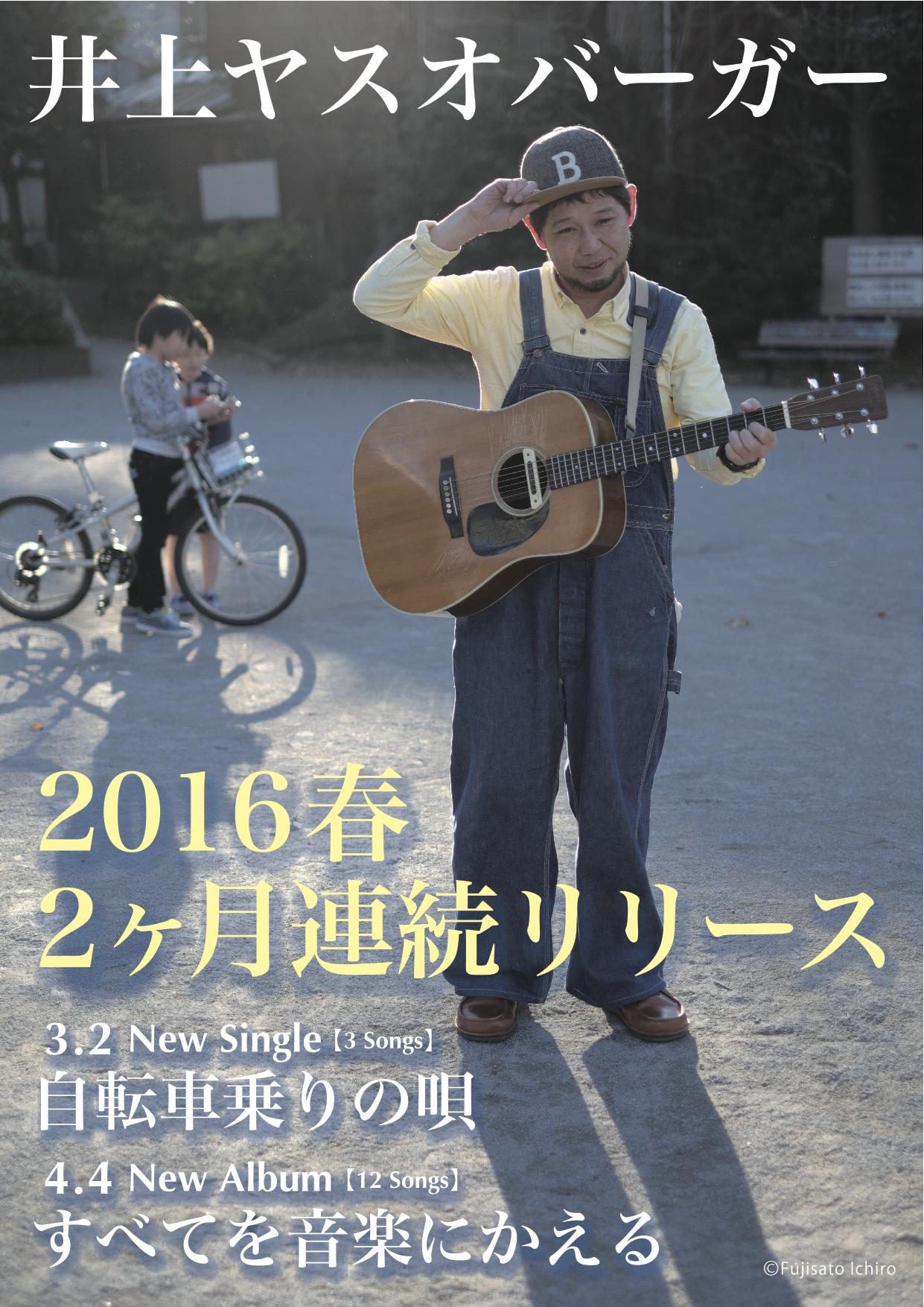 IYB2016_A4表_J