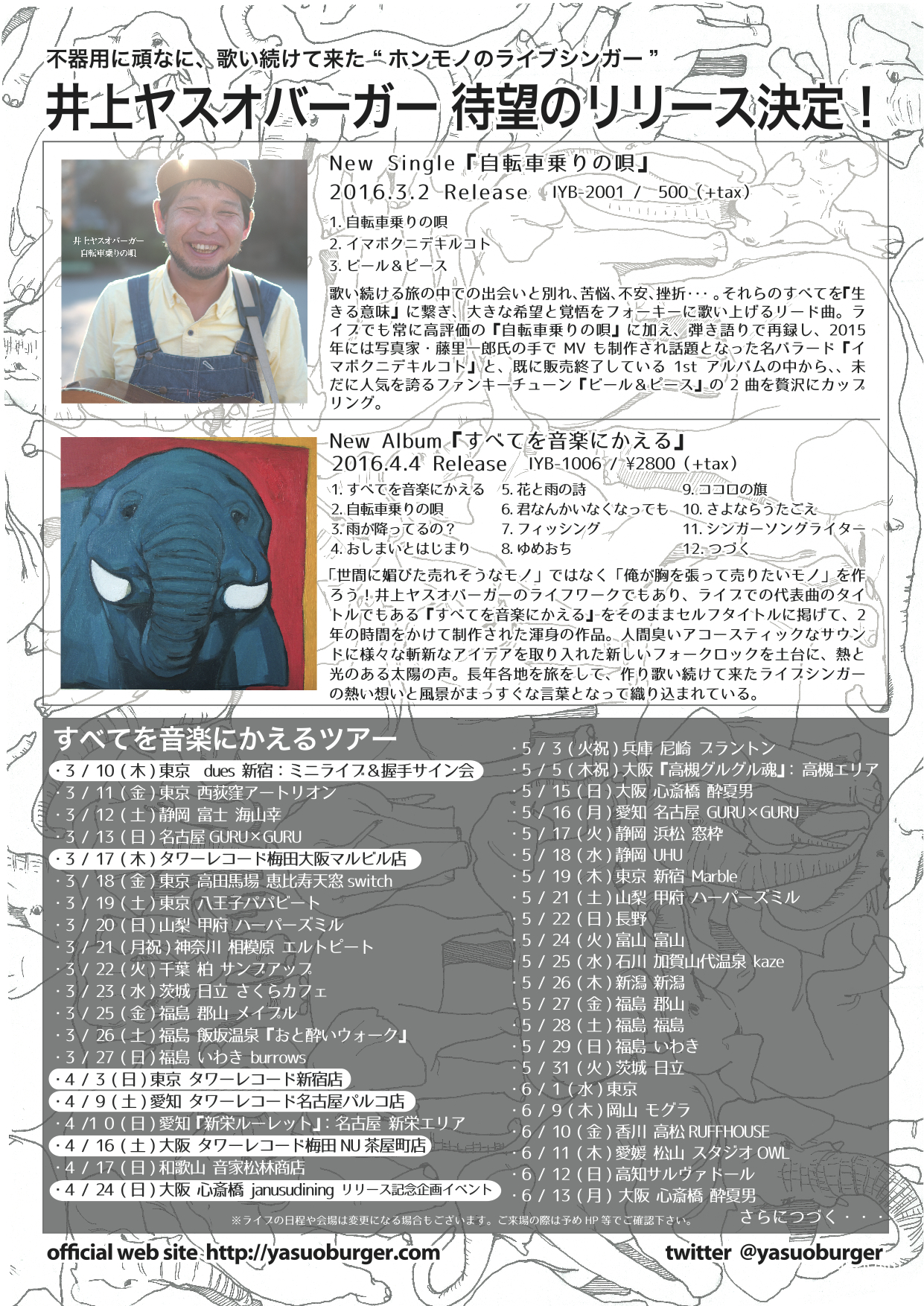 IYB2016_A4裏_J